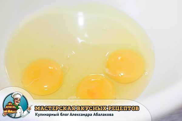 три яйца в миске